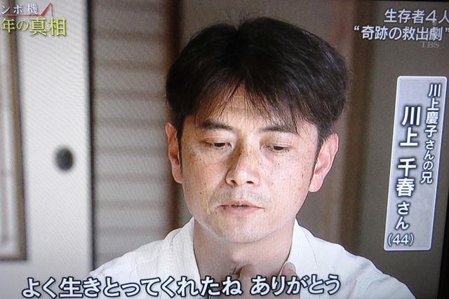 機 日航 川上 慶子