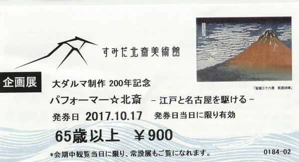 2.すみだ北斎美術館.jpg