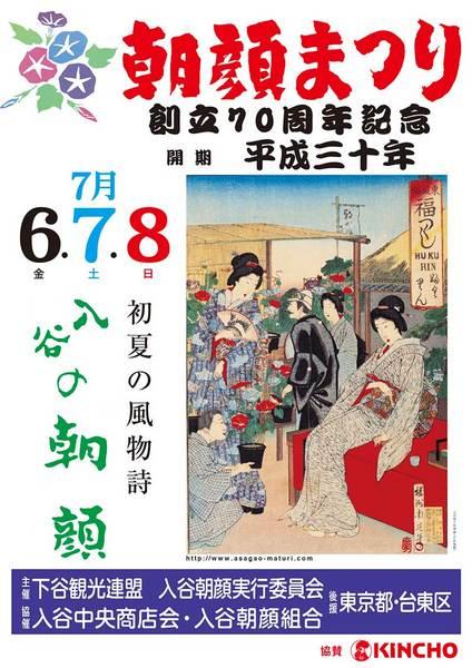 ★30年入谷の朝顔まつり.jpg