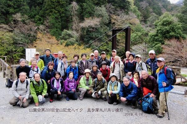 ★★★2019.4.14山麓会第200回登山記念ハイク.jpg