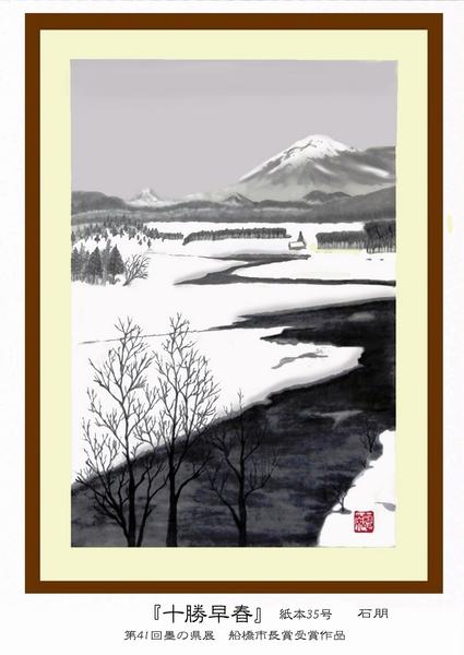 ★★★『十勝早春』 第41回墨の県展 受賞作品 .jpg