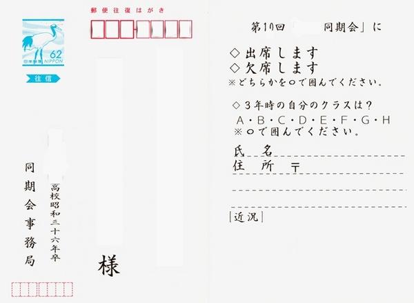 宛先と回答面 (1).jpg