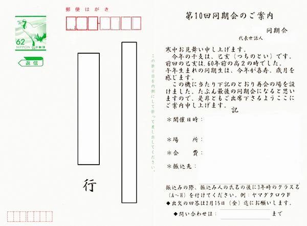 宛先と回答面4.jpg