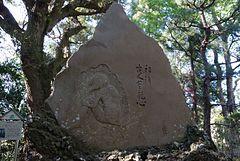 芋銭のカッパ碑.jpg