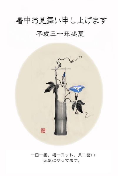 BH30年 暑中見舞い 墨彩朝顔 靑一輪.jpg