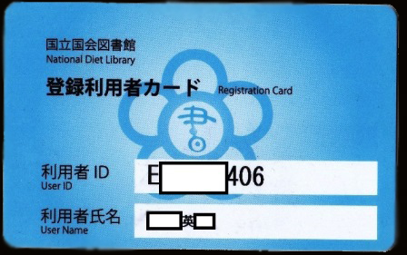 SSS国会図書館入館カード.jpg